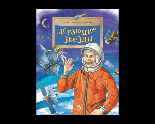 Комплект «Космический» (Летающие звёзды, Циолковский. Путь к звёздам, открытка «Гагарин»)