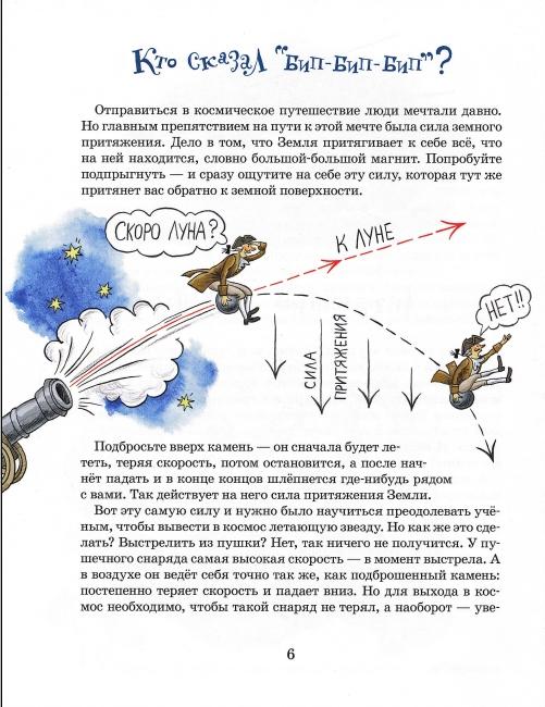 Александр Ткаченко. Летающие звезды