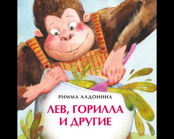 Римма Алдонина. Лев, горилла и другие