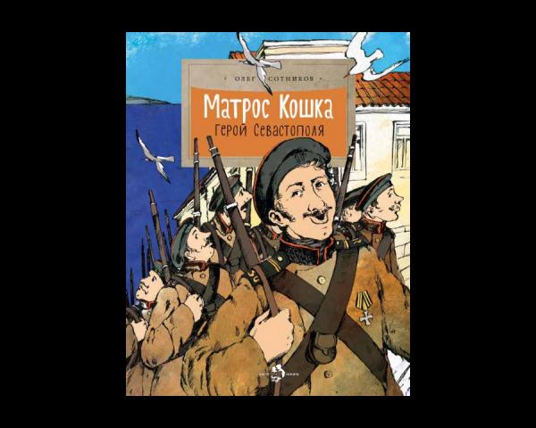 Олег Сотников. Матрос Кошка. Герой Севастополя