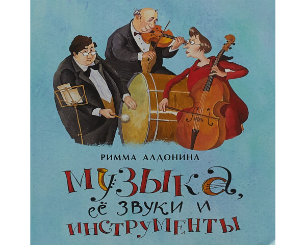 Римма Алдонина. Музыка, её звуки и инструменты