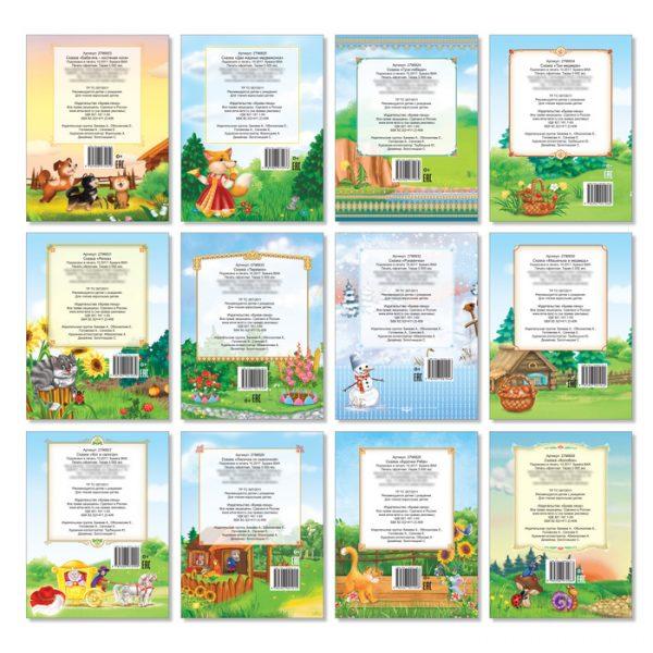 Набор лучших сказок для детей, 12 шт
