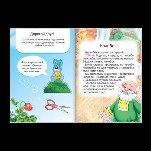 Набор новогодних книг «Для мальчиков», 20 стр.