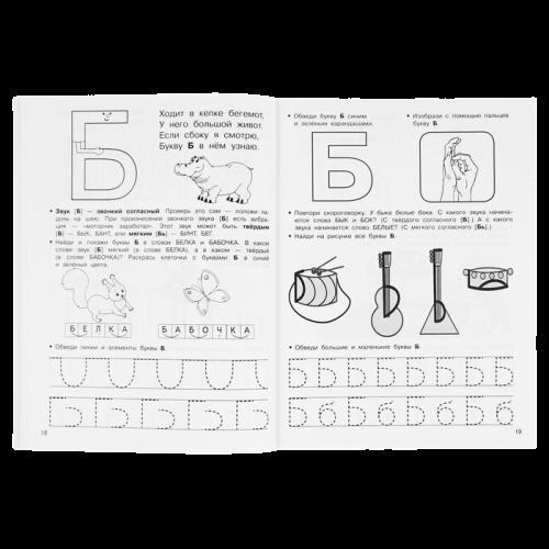 Новиковская О. А. Логопедические прописи с 2-х лет в картинках