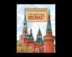 Наталия и Василий Волковы. О чем молчат башни Кремля