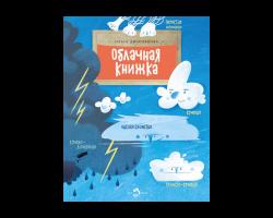 Ольга Дворнякова. Облачная книжка