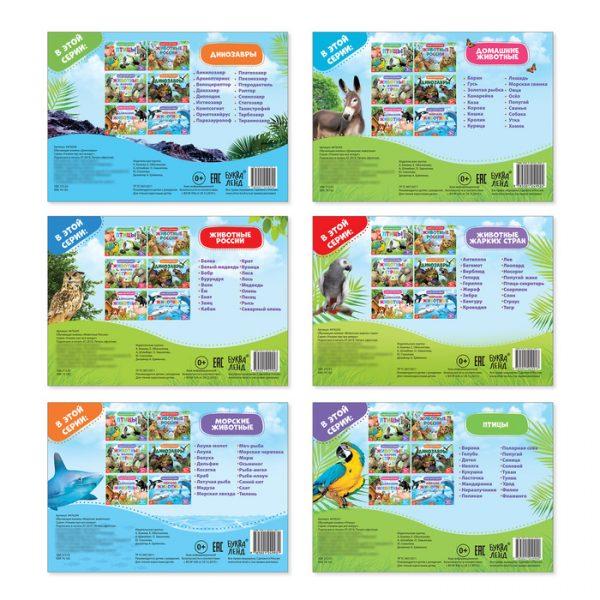 Обучающие книжки набор 6 шт. «Узнаём про всё вокруг», 108 животных и птиц