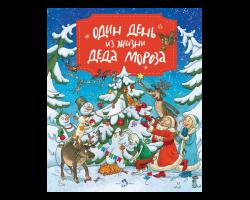 Ольга Дворнякова. Один день из жизни Деда Мороза