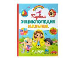 «Первая энциклопедия малыша» в твёрдом переплёте
