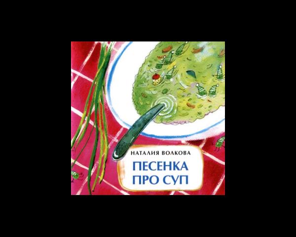 Наталия Волкова. Песенка про суп