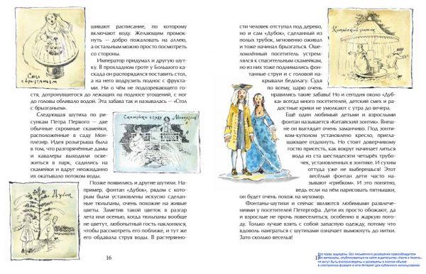 Юлия Иванова. Петергоф. Столица фонтанов