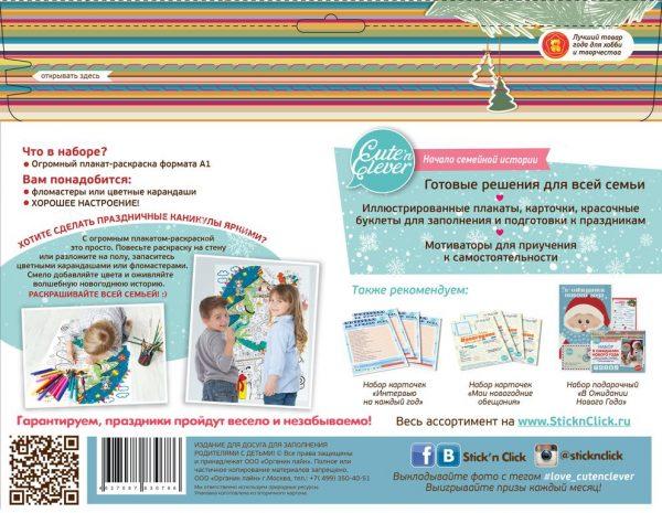 Плакат-раскраска «Волшебная Новогодняя история» (формат А1)