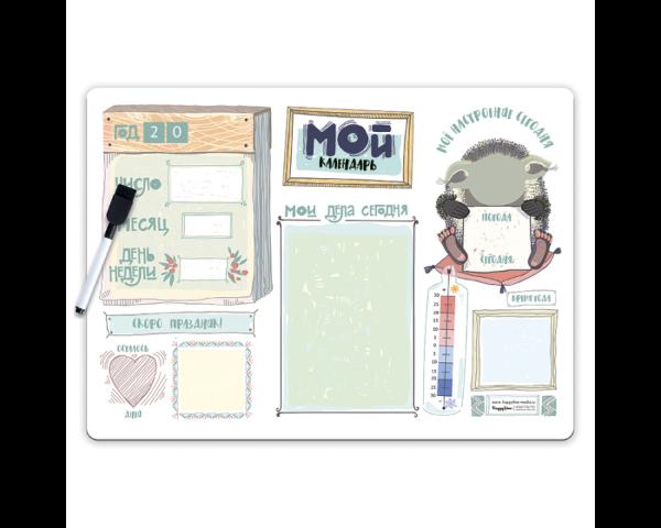 Планер магнитный детский с маркером «Мой календарь» (42х29см)