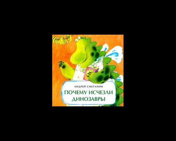 Андрей Сметанин. Почему исчезли динозавры