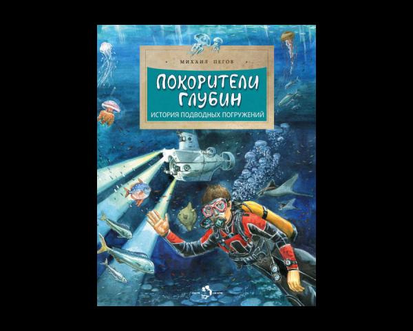 Михаил Пегов. Покорители глубин. История подводных погружений