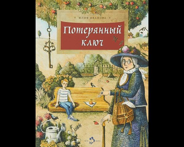 Юлия Иванова. Потерянный ключ