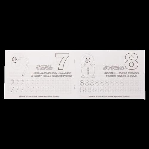 Прописи набор, 4-5 года, 6 шт. по 20 стр