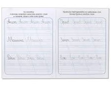 Прописи неклассические набор, 4 шт. по 20 стр.