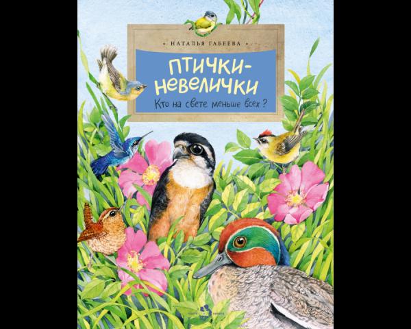 Наталья Габеева. Птички-невелички