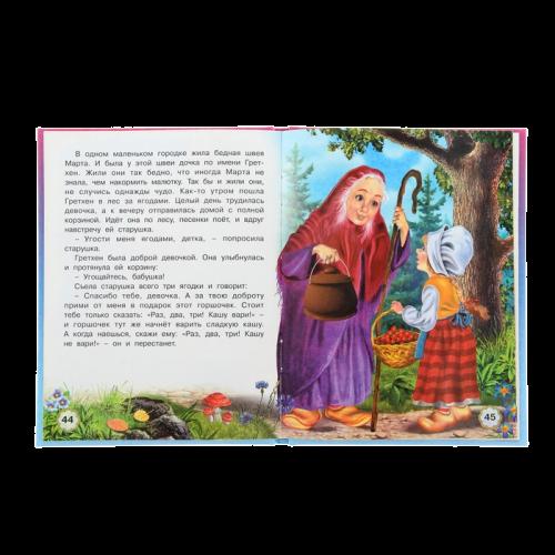 Пять сказок. Снежная королева