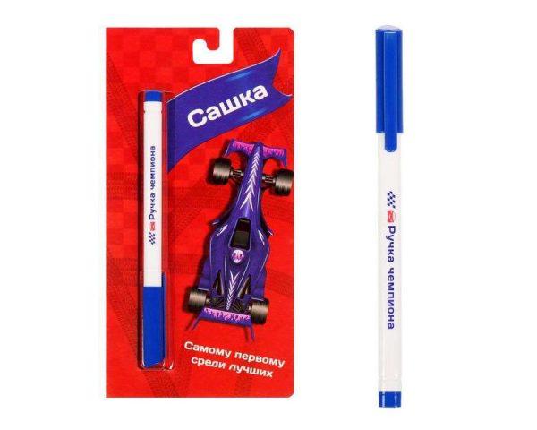 Ручка на открытке «Сашка»