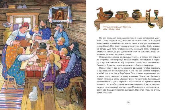 Марина Улыбышева. Русская изба. От печки до лавочки