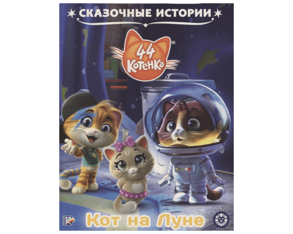 Сказочные истории «44 котёнка. Кот на Луне»