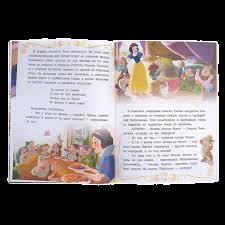 Сказочные истории «Принцесса Disney. Ценный дар»