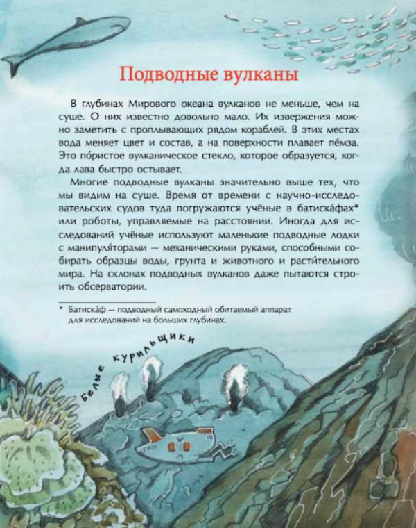 Римма Алдонина, Ольга Сазонова. Вулканы. Ужасные и манящие