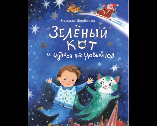 Комплект «Зелёный кот» (Зеленый кот, История новогодней ёлки, Книжка про снежинки, открытка)