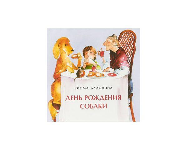 Римма Алдонина. День рождения собаки