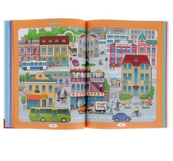 Скиба Т. Первая энциклопедия для малышей от 6 месяцев до 3 лет
