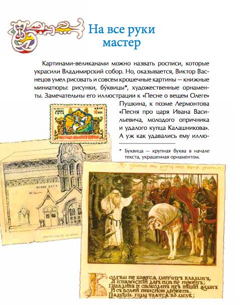 Марина Улыбышева Виктор Васнецов. Богатырь русской живописи
