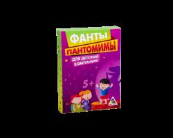 Фанты «Пантомимы для детской компании!»