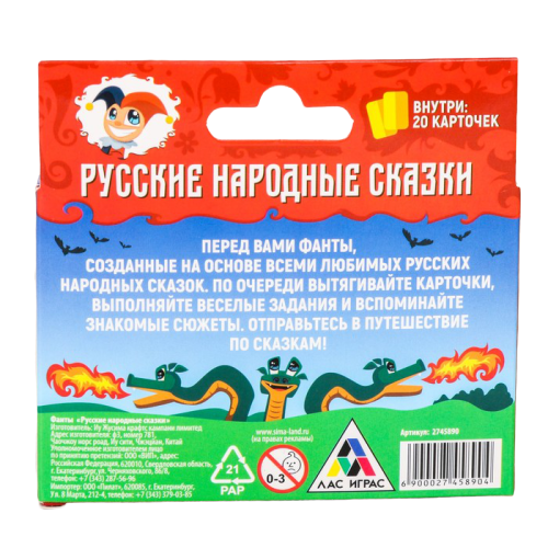 Фанты «Русские народные сказки»