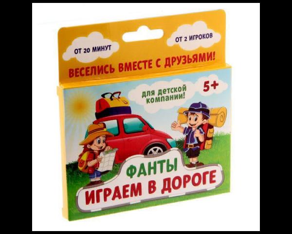 Фанты летние «Играем в дороге»