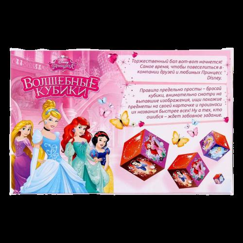 Игра с фантами «Волшебные кубики», Принцессы