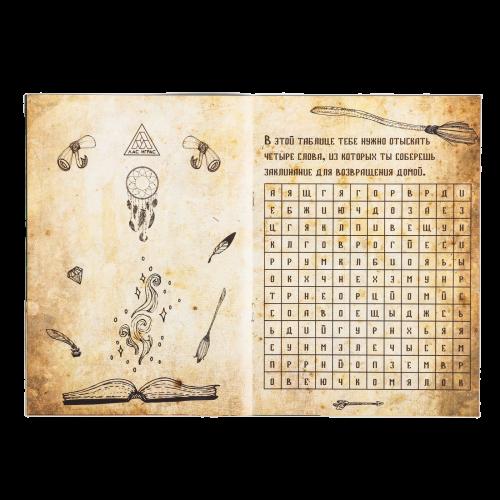 Квест «Путешествие в сказку», книга-игра