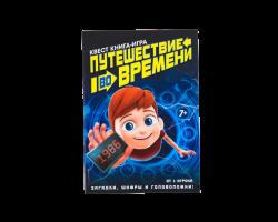 Квест «Путешествие во времени», книга-игра