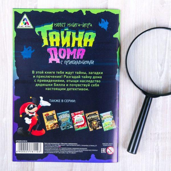 Квест «Тайна дома с привидениями», книга-игра
