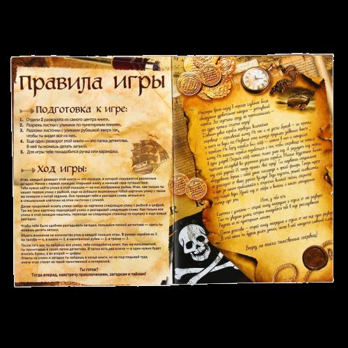 Квест «Загадки затонувшего корабля», книга-игра