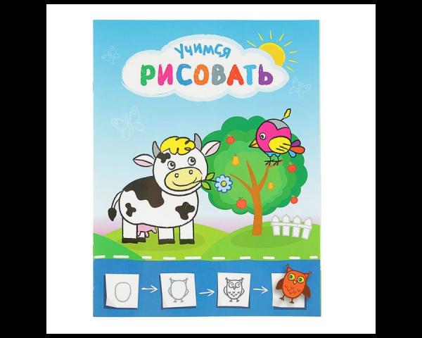 Учимся рисовать мир вокруг себя «Рисую с коровкой»