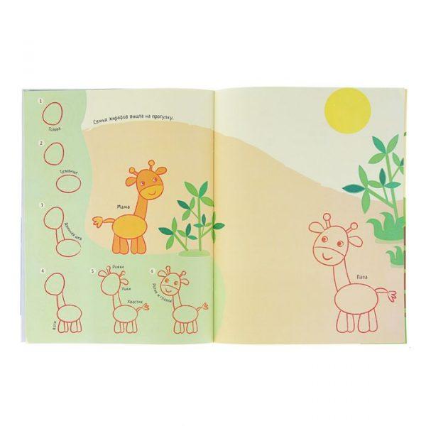 Учимся рисовать мир вокруг себя «Рисую с жирафиком»