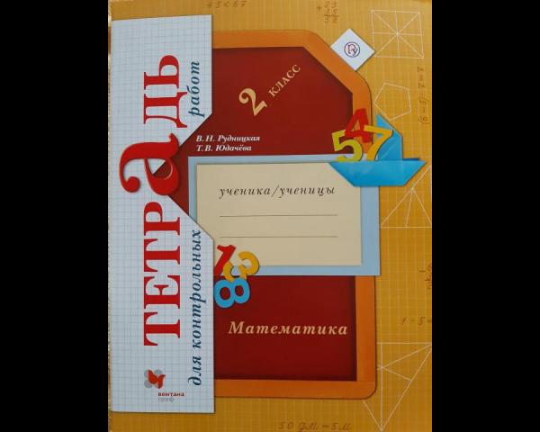 Рудницкая. Математика. 2 кл. Тетрадь для контрольных работ. (ФГОС)