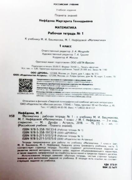 Башмаков. Математика. 1 кл. (1-4). Рабочая тетрадь В 2-х ч. (ФГОС)