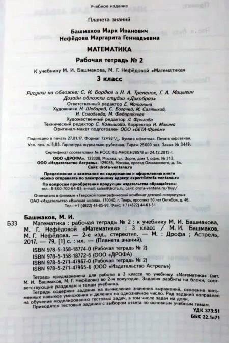 Башмаков. Математика. 3 кл. (1-4). Рабочая тетрадь В 2-х ч. (ФГОС)