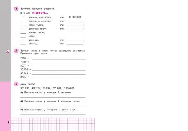 Башмаков. Математика. 4 кл. (1-4). Рабочая тетрадь В 2-х ч. (ФГОС)