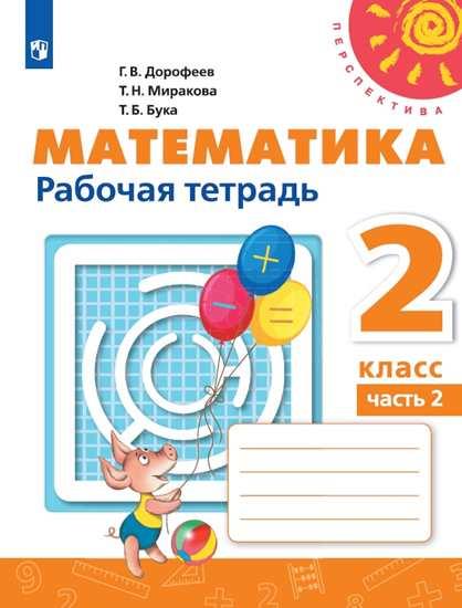 Дорофеев. Математика. Рабочая тетрадь. 2 класс. В 2-х ч. /Перспектива