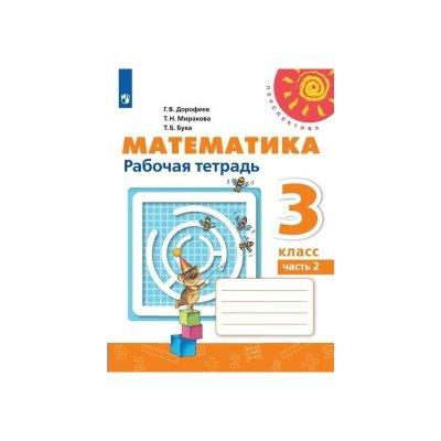 Дорофеев. Математика. Рабочая тетрадь. 3 класс. В 2-х ч. /Перспектива