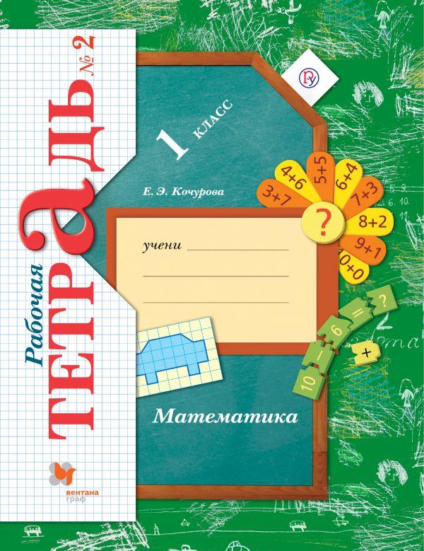 Кочурова. Математика. 1 кл. Рабочая тетрадь. В 2-х ч. (ФГОС)